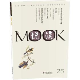 悦读MOOK(第二十五卷)