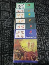 连环画报1984-4.5.7.8.9.11