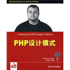 PHP设计模式