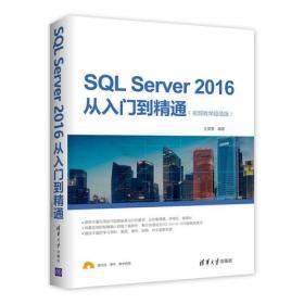 SQL Server 2016从入门到精通9787302496663清华大学