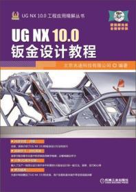 UG NX 10.0钣金设计教程北京兆迪科技有限公司 编著