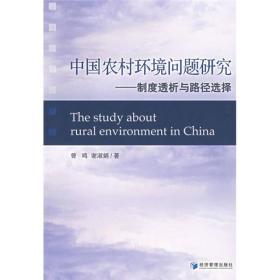 中国农村环境问题研究:制度透析与路径选择