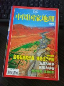 中国国家地理 2007年11月 佛走进了中国