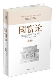 """国富论:西方经济学""""圣经""""(全译本)"""