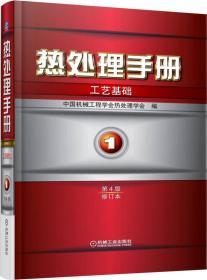 锻压手册(第3版)(第1卷)锻造