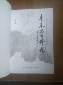 青春的白桦林北京知青赴黑龙江生产建设兵团记事【含光盘】签赠本