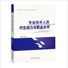 新书促销_专业技术人员内生动力与职业水平-中国言实出版社