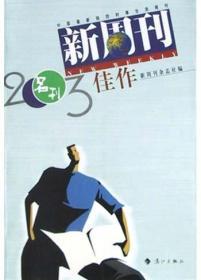 新周刊2003佳作:中国名刊年度佳作·年选系列丛书
