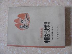 中国古代史常识(秦汉魏晋南北朝部分)