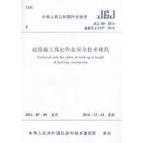 1511228890/建筑施工高处作业安全技术规范JGJ80-91