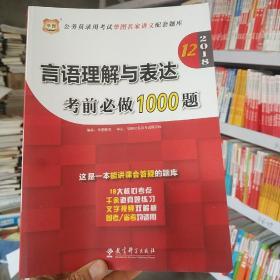 华图·2018公务员录用考试华图名家讲义配套题库:言语理解与表达考前必做1000题(第12版)