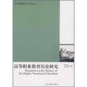 高等职业教育历史研究