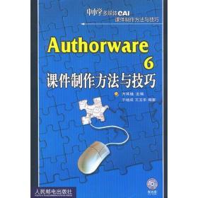 Authorware6课件制作方法与技巧——中小学多媒体CAI课件制作方法与技巧