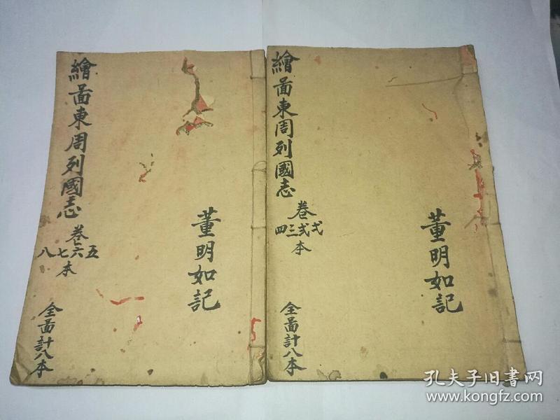 民國小字版,甫里酒徒題(繪圖東周列國志)2本8卷合訂本全套