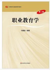 正版 职业教育学(第二版) 华东师范大学出版社 9787567527409
