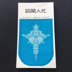忙人闲话 (三民文库)
