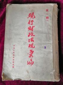 现行财政法规汇编 第一辑 下 1951年版 包邮挂刷