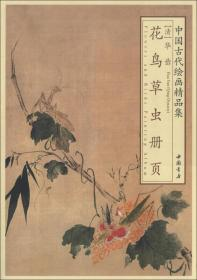 华喦花鸟草虫册页(清)华嵒