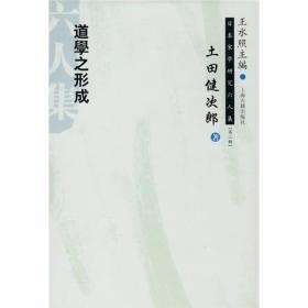 新书--日本宋学研究六人集(第二辑):道学之形成(精装)