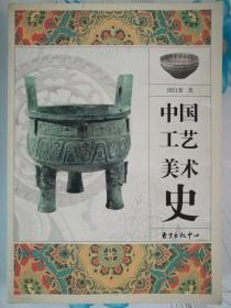 中国工艺美术史(彩图版)