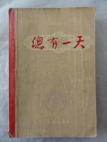 总有一天(王仲明 译 苏联革命斗争小说)时代出版社1955年初版