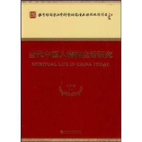当代中国人精神生活研究