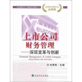 9787514109696-mi-企业境内外上市融资与管理丛书:上市公司财务管理:深层变革与创新