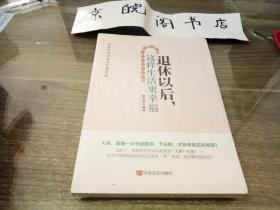 中国言实出版社 退休以后这样生活更幸福(没开封)