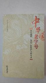 中华老字号(认定流程、知识产权保护全程实录)