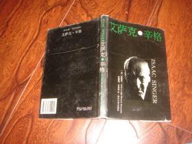艾萨克辛格 (精装本+护封,95年一版一印)