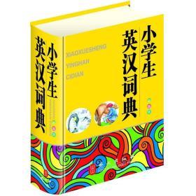 小学生英汉词典-彩图版