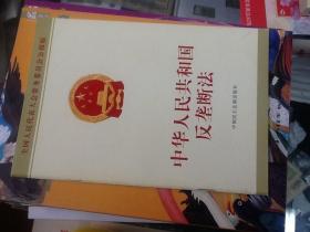 中华人民共和国反垄断法