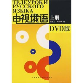 电视俄语(上册) 张金兰郑明秋 9787560059716 外语教学与研究出版社