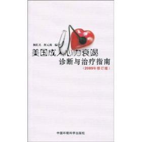 美国成人心力衰竭诊断与治疗指南(2009年修订版)