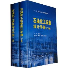 """""""十二五""""国家重点图书出版规划项目 石油化工设备设计手册 上、下册"""