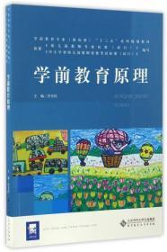 """学前教育原理/学前教育专业(新标准)""""十三五""""系列规划教材"""