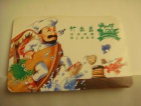 1993年历卡竹家庄美食团陆上避风塘
