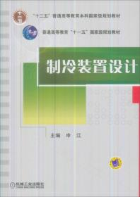 【二手包邮】制冷装置设计 申江 机械工业出版社