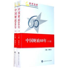 中国财政60年(上、下卷)