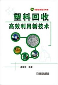 节能减排技术丛书:塑料回收高效利用新技术