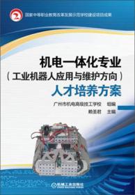 机电一体化专业(工业机器人应用与维护方向)人才培养方案(国家中等职业教育改革发展示范学校建设项目成果)