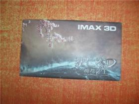 卡片  IMAX 狄仁杰之神都龙王 5张