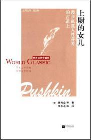 世界经典中篇坊:上尉的女儿(含特蕾庇姑娘 红帆)普希金江苏文艺