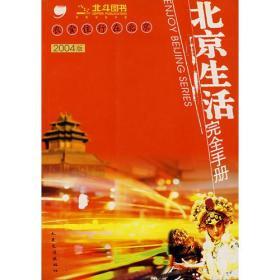北京生活完全手册(2004版)