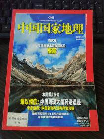 中国国家地理 2009年月 格聂