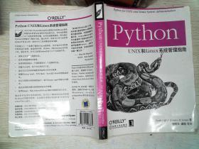 Python UNIX 和Linux 系统管理指南