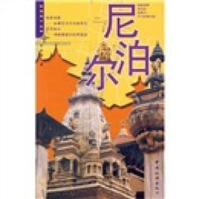 尼泊尔:目前最完善的CHINA牌旅行书