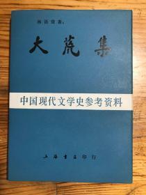 大荒集 上海书店影印本 一版一印无写划近完美品 中国现代文学史参考资料