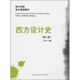 【二手包邮】西方设计史(第二版) 艾红华 中国建筑工业出版社