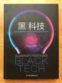 黑科技:21项前沿科技将如何创造未来